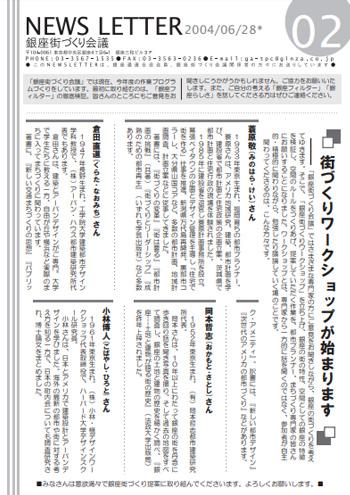 newsletter02