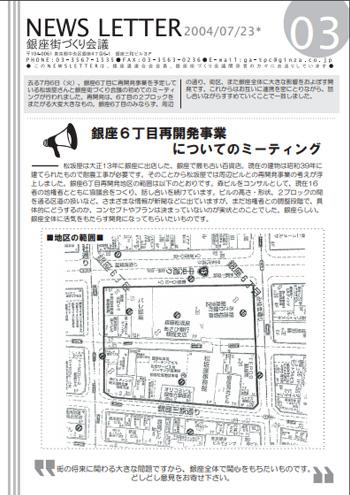 newsletter03