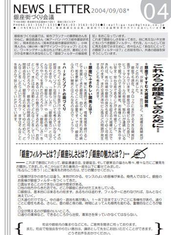 newsletter04