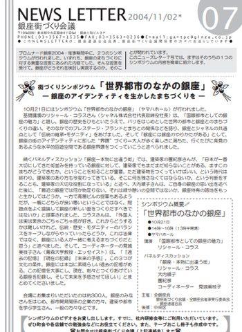 newsletter07