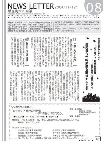 newsletter08