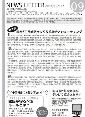 newsletter09