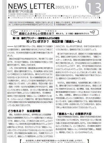 newsletter13