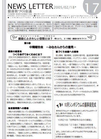 newsletter17