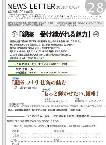 newsletter28