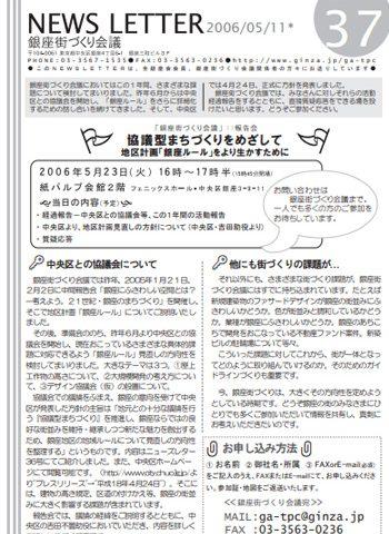 newsletter37
