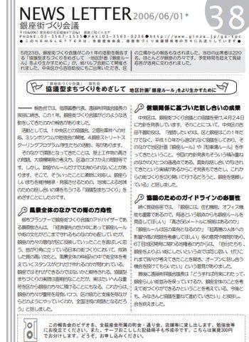 newsletter38