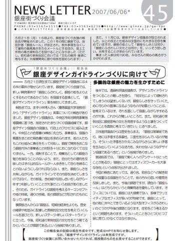 newsletter45