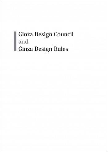 Ginza Design Council and Ginza Design Rules