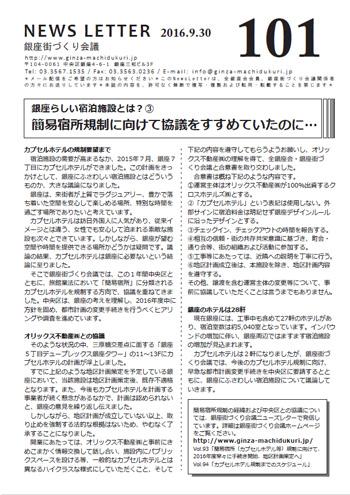 newsletter101