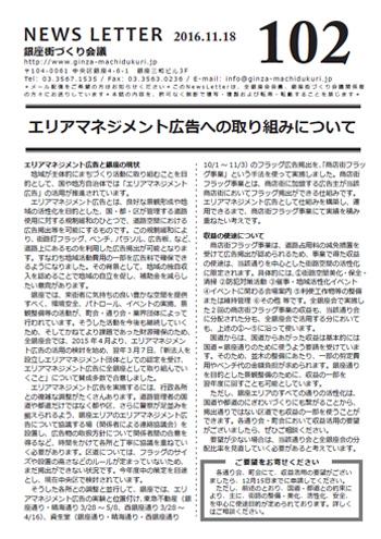 newsletter102