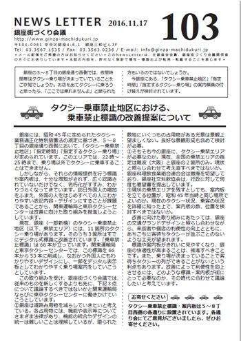 newsletter103