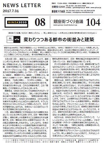 newsletter104