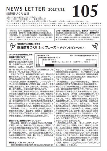 newsletter105