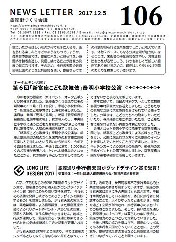 newsletter106