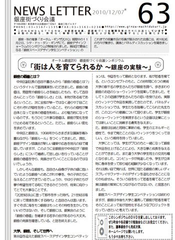 newsletter63