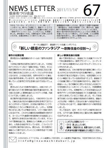 newsletter67