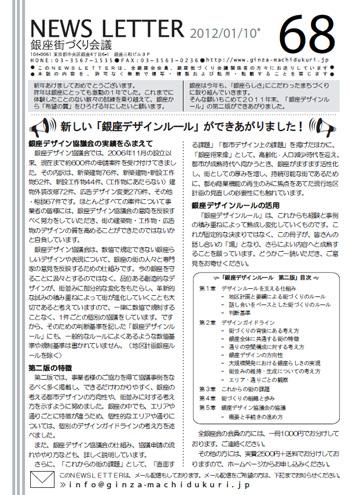 newsletter68