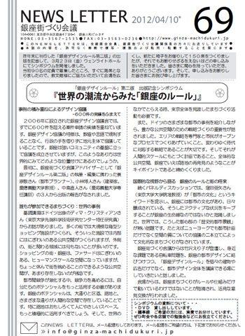 newsletter69