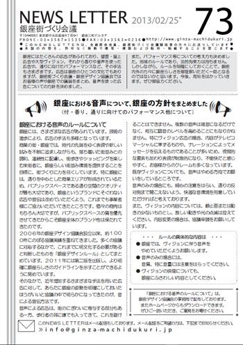 newsletter73