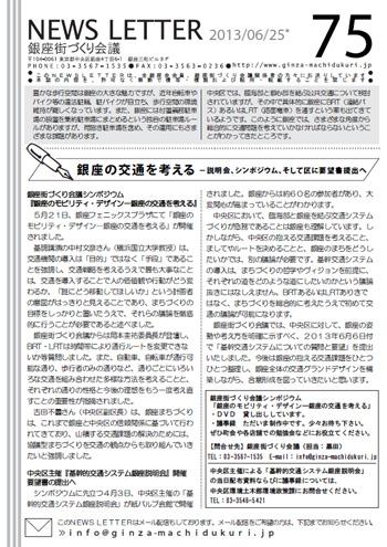newsletter75