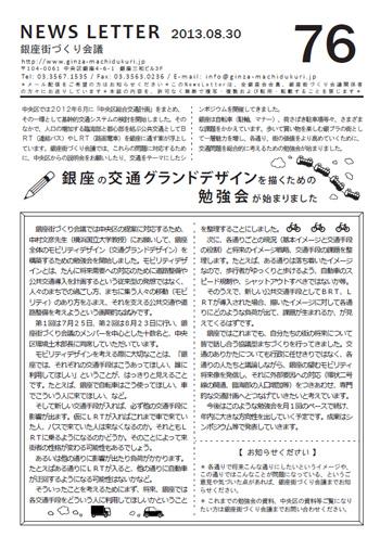 newsletter76