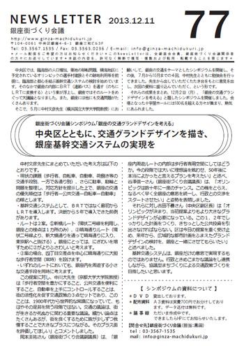 newsletter77