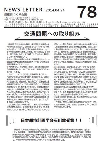 newsletter78