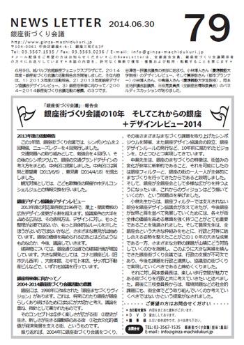 newsletter79