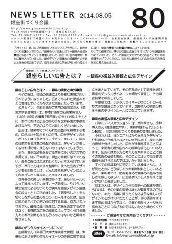 newsletter80