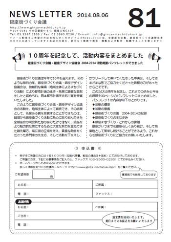 newsletter81