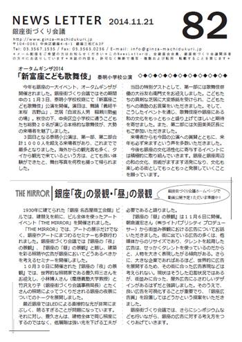 newsletter82