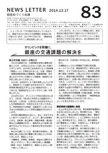 newsletter83