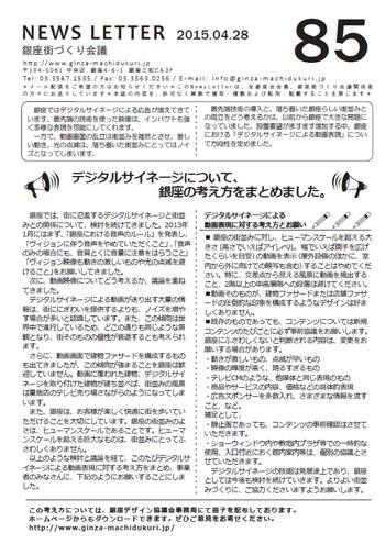 newsletter85