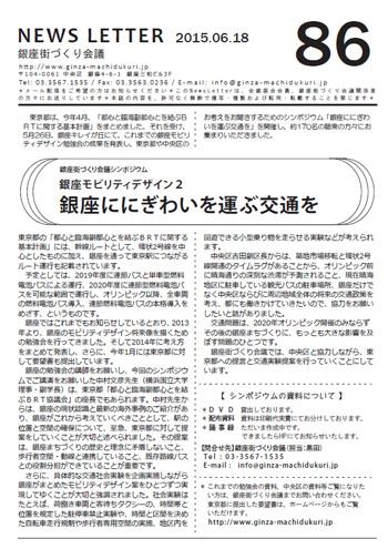 newsletter86