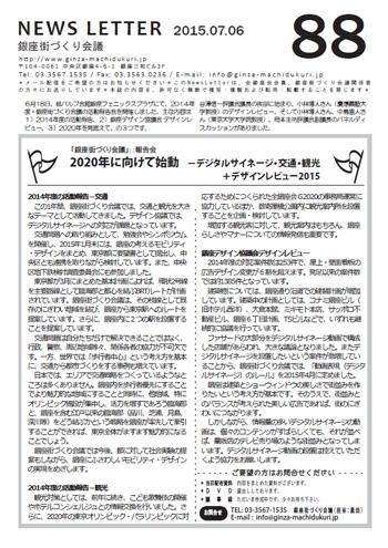 newsletter88