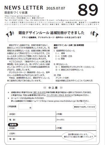 newsletter89