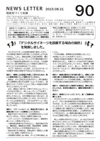 newsletter90