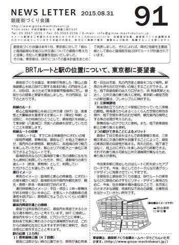 newsletter91