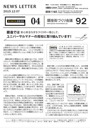 newsletter92