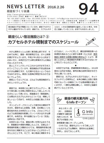 newsletter94