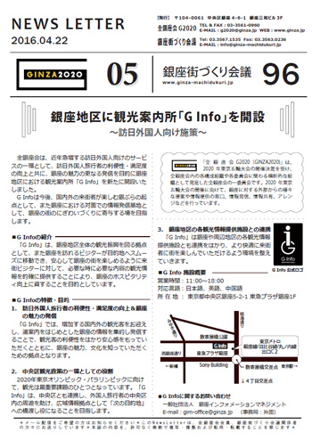newsletter96