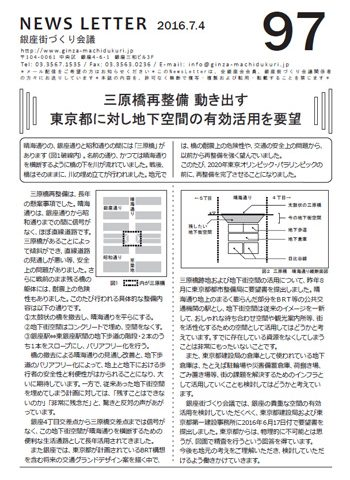 newsletter97