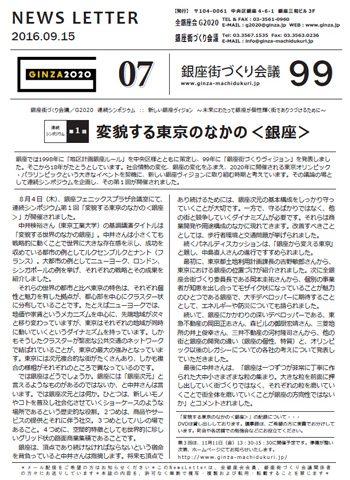 newsletter99
